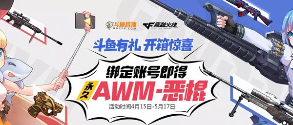 斗鱼有礼绑定账号得永久AWM-恶棍道具 开箱得各种道具 鱼丸