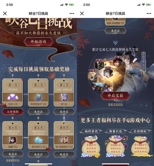 王者荣耀峡谷7日挑战 抽永久不知火舞最新皮肤