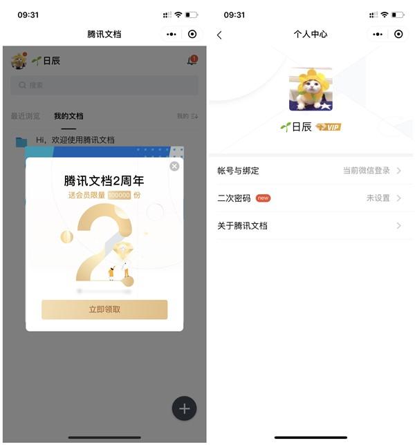 腾讯文档2周年注册送免费领取1个月文档会员 数量有限